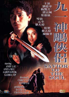 Savior of the Soul  (DVD) - Klik her for at se billedet i stor st�rrelse.
