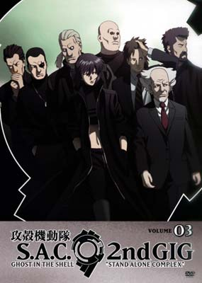 Ghost in the Shell: Stand Alone Complex  #2.03  (DVD) - Klik her for at se billedet i stor st�rrelse.